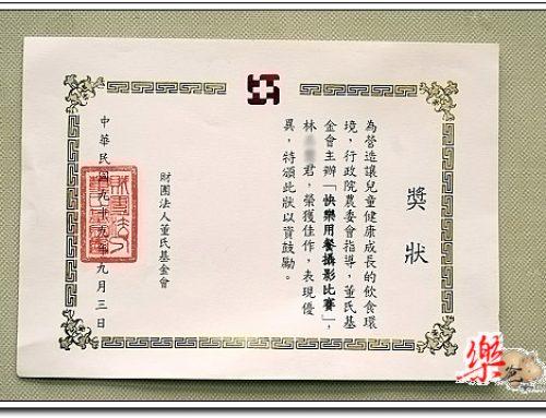 董氏基金會2010「快樂用餐攝影比賽」佳作