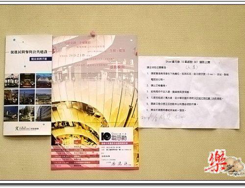 行政院公共工程委員會 「2010Show攝可參」 攝影比賽  入選