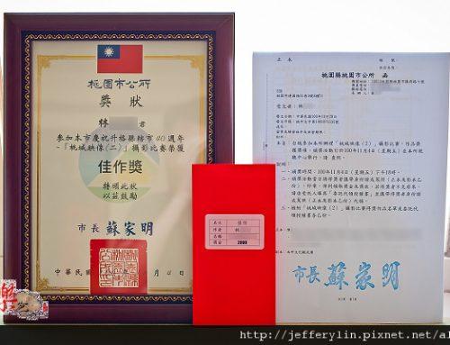 2011桃園「桃城映像(2)」攝影比賽 佳作 及 特別獎