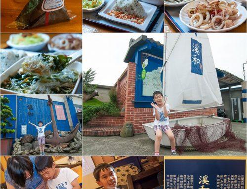 【宜蘭•觀光工廠】《溪和三代目》熱門親子DIY兼免費試吃在地海之味!