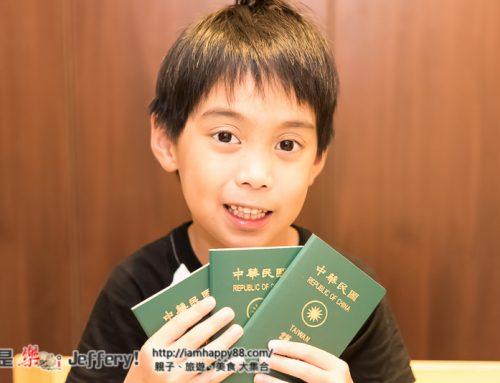 【出國辧護照】驚!不用10分鐘?自己辦簡單又方便!