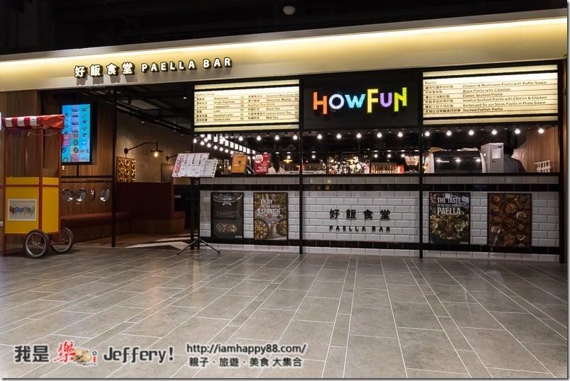 20160823-howfun-DSC_5850-s