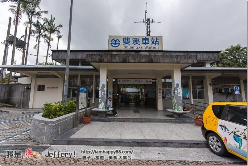 20160905-Shuangxi-{檔案名稱»}-s-4