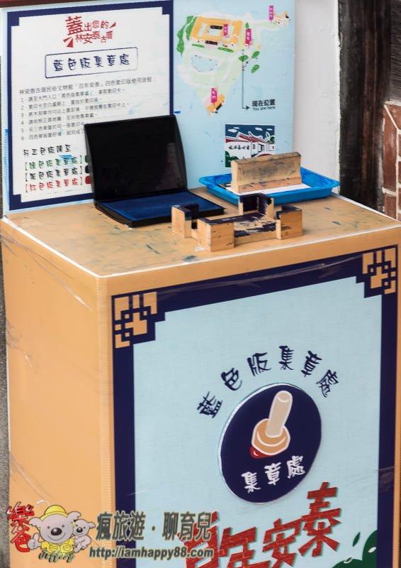 20170527-DSC_4709-Lin-An-Tai-Museum-s