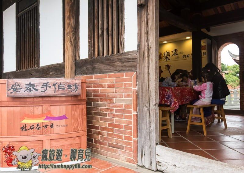 20170527-DSC_4722-Lin-An-Tai-Museum-s