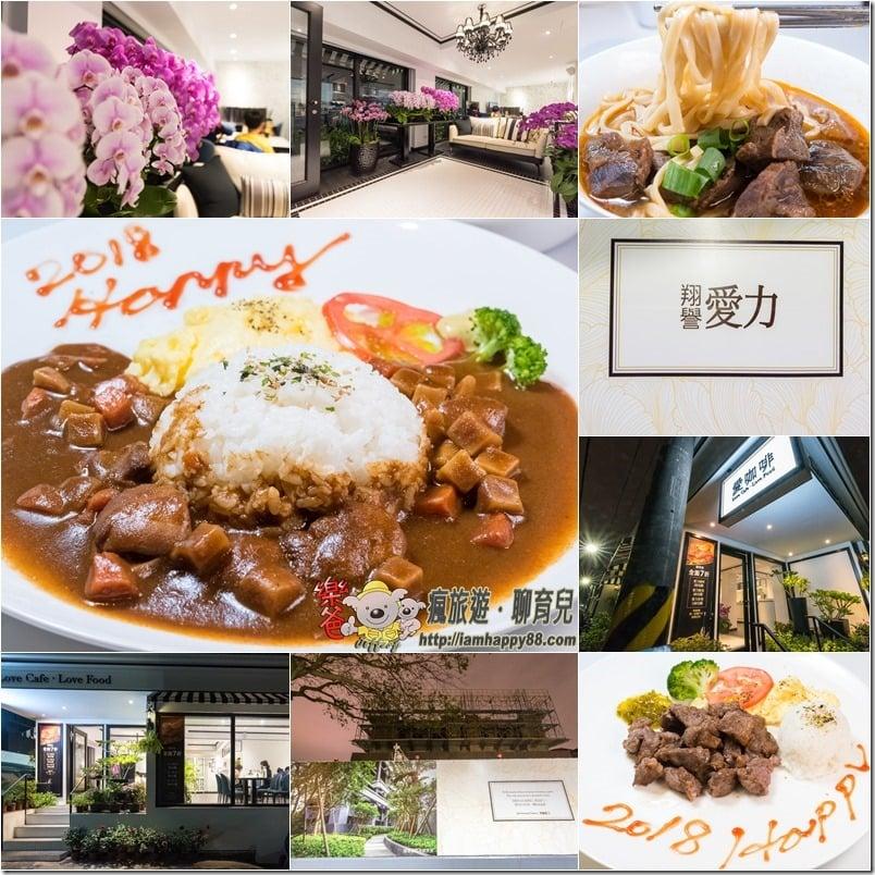 20171230-p1-lovecafe-REPUTATION-sp