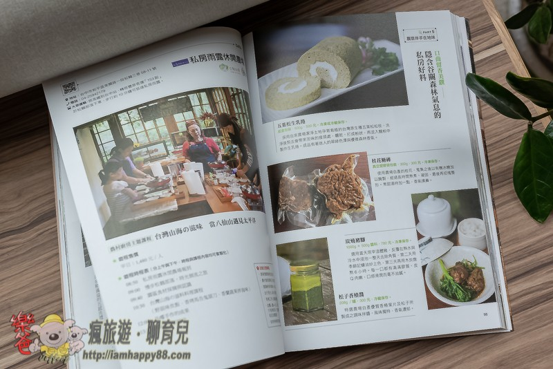 農村廚房 尋味之旅