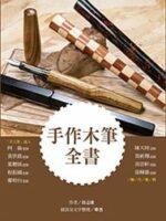 手作木筆全書-樂爸(林正豐)