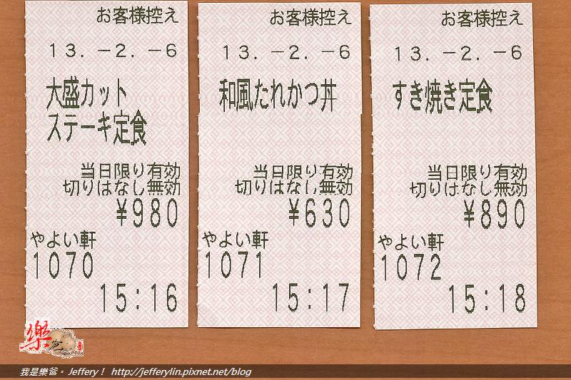 20120229-IMG_0044